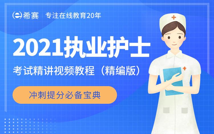 执业护士考试精讲视频教程(精编版)
