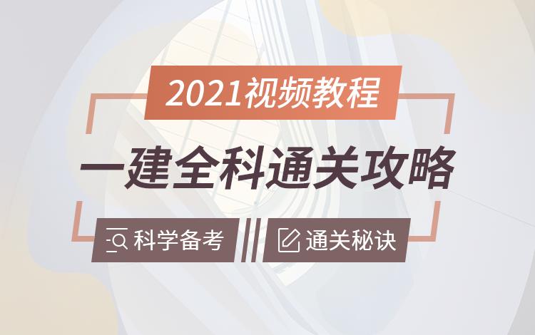 2021年一建全科通关攻略