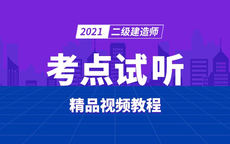 2021年二建考点试听
