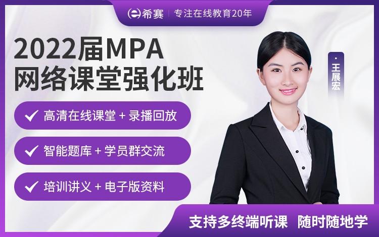 2022届MPA网络课堂强化班
