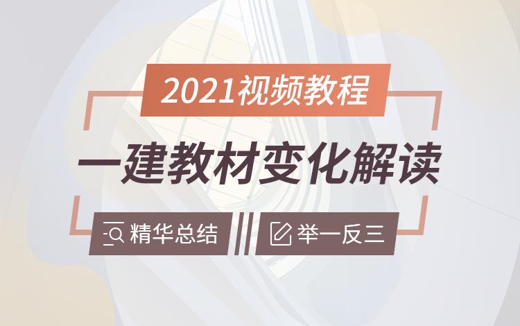 2021年一建教材变化解读