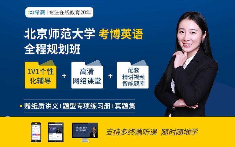 2022年北京师范大学考博英语个性化辅导网络课堂