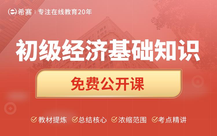 初级经济师(经济基础知识)免费公开课