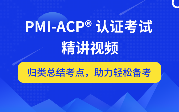 PMI-ACP<sup>®</sup> 认证考试视频教程