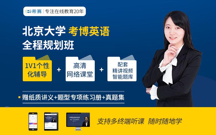 2022年北京大学考博英语个性化辅导网络课堂