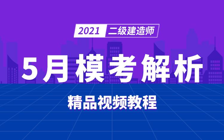 2021年5月二建模考解析