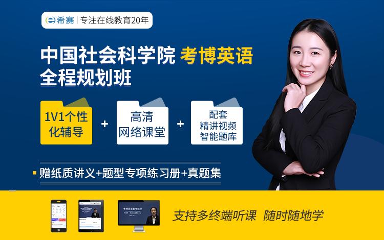 2022年中国社会科学院考博英语个性化辅导网络课堂