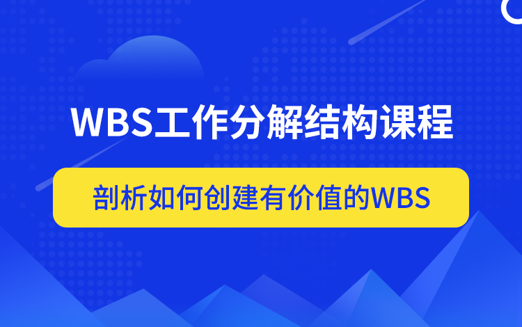 创造有价值的WBS工作分解结构