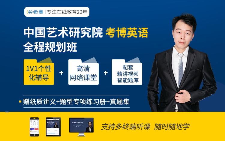 2022年中国艺术研究院考博英语个性化辅导网络课堂