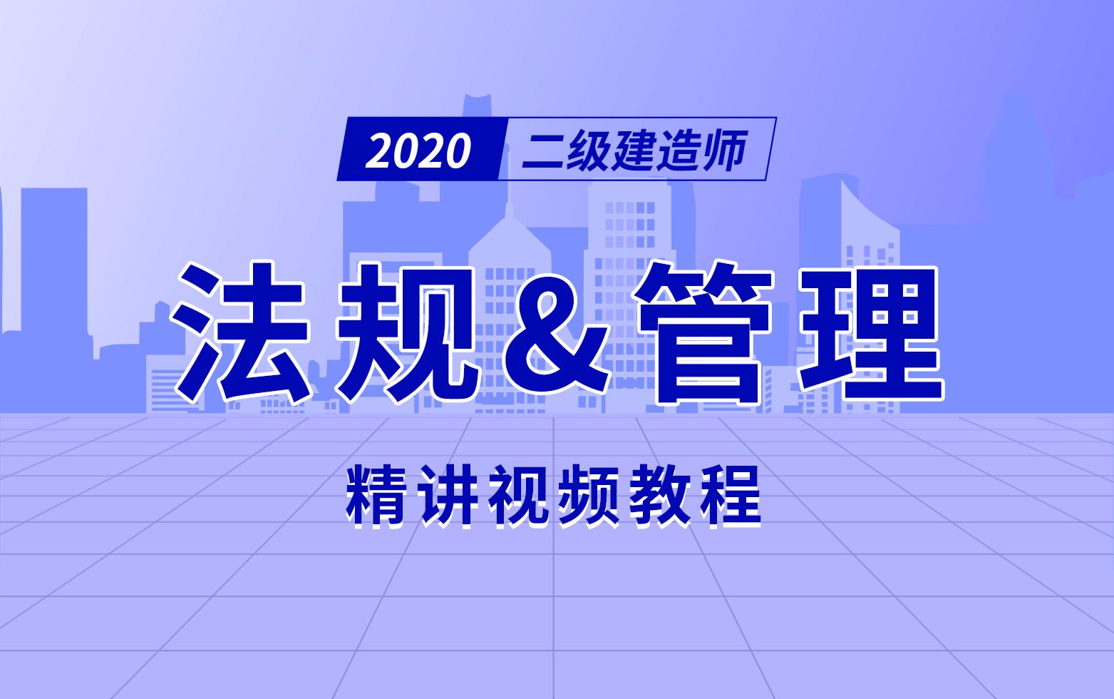 2020年二建法规&管理章节精讲