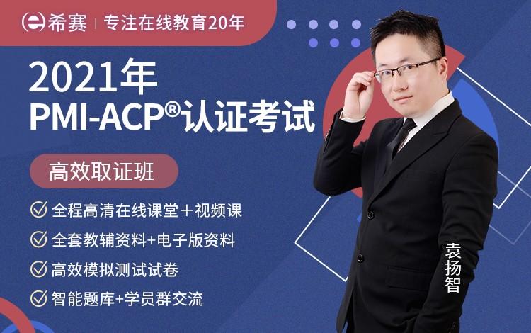 2021年12月PMI-ACP<sup>®</sup>网络班(飞虎班)