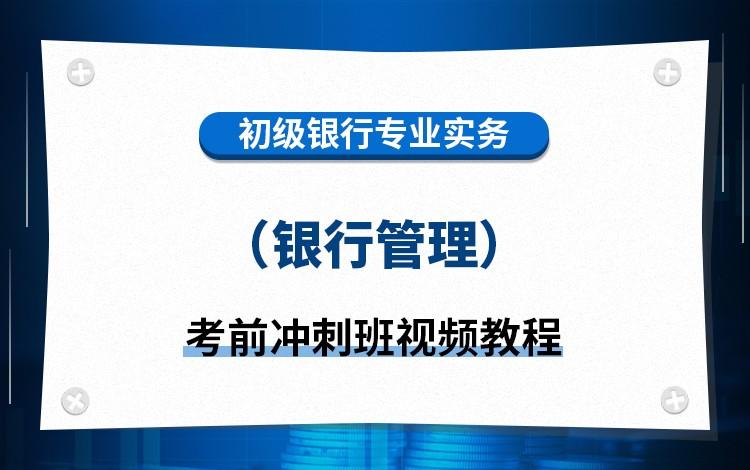 初级银行业专业实务(银行管理)考前冲刺班视频教程