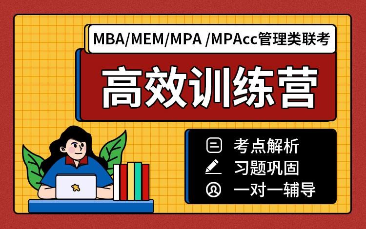 MBA/MEM/MPA 高效训练营
