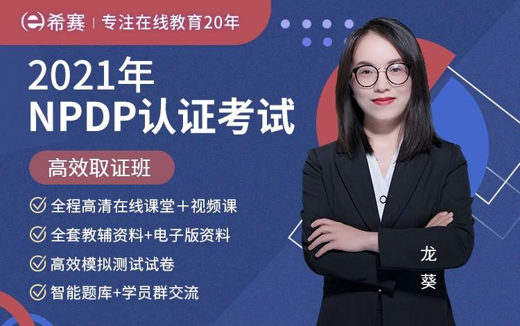 2021年11月NPDP网络班(秋实班)