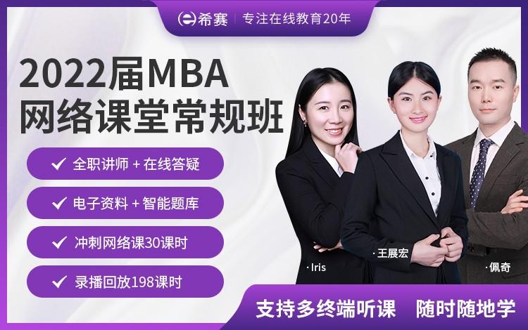 2022届MBA网络课堂常规班