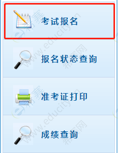 考试报名.png