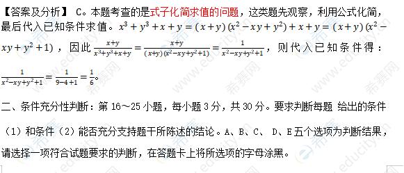 2011年MBA管理类联考数学真题答案及解析7.png