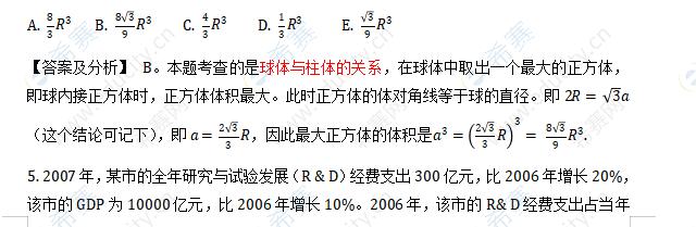 2011年MBA管理类联考数学真题答案及解析1.png