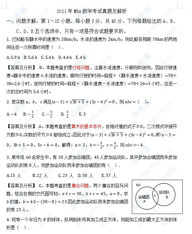 2011年MBA管理类联考数学真题答案及解析.png