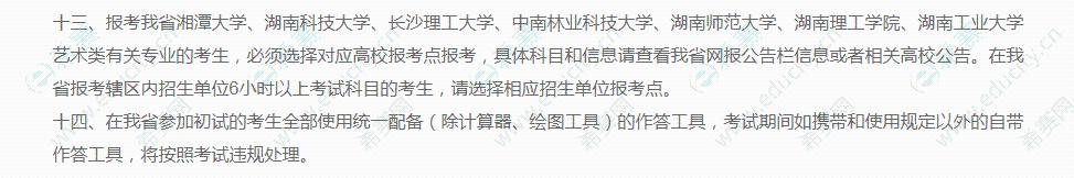 湖南省考场规则.png