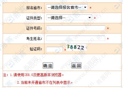 中级安全工程师准考证打印.png
