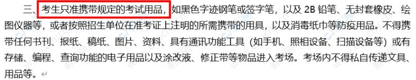 天津市考场规则.png