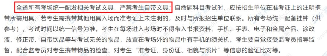 河南省考场规则.png