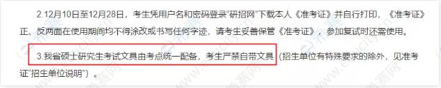青海省考场规则.png
