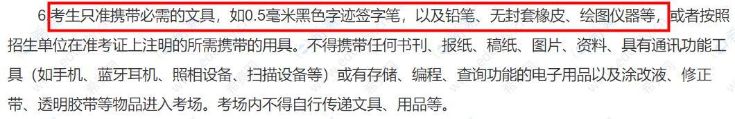 江苏省考场规则.png