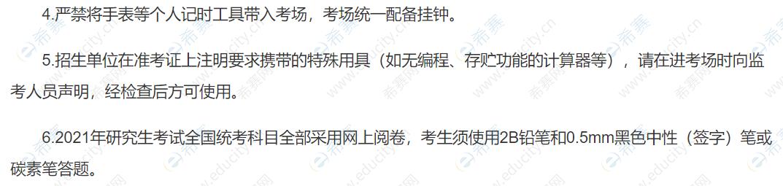 宁夏回族自治区考场规则.png