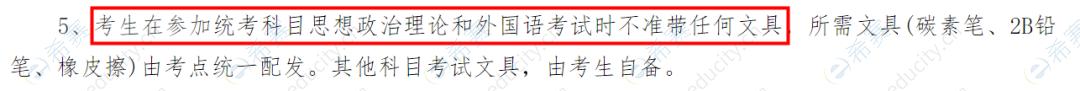 甘肃省考场规则.png