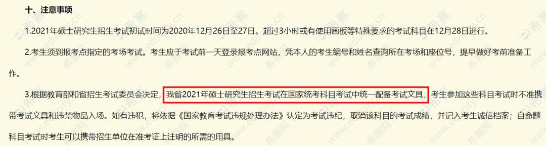 黑龙江省考场规则.png