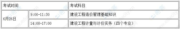 考试安排.jpg