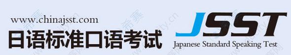 JSST日语标准口语考试.png