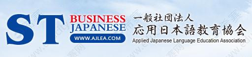 标准商务日语考试(STBJ).png