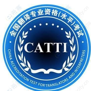 CATTI翻译专业资格(水平)考试.jpg