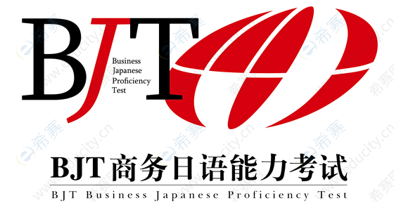 BJT商务日语能力考试.png