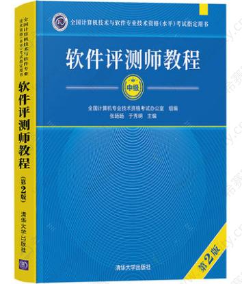 新版软件评测师教程(第2版)