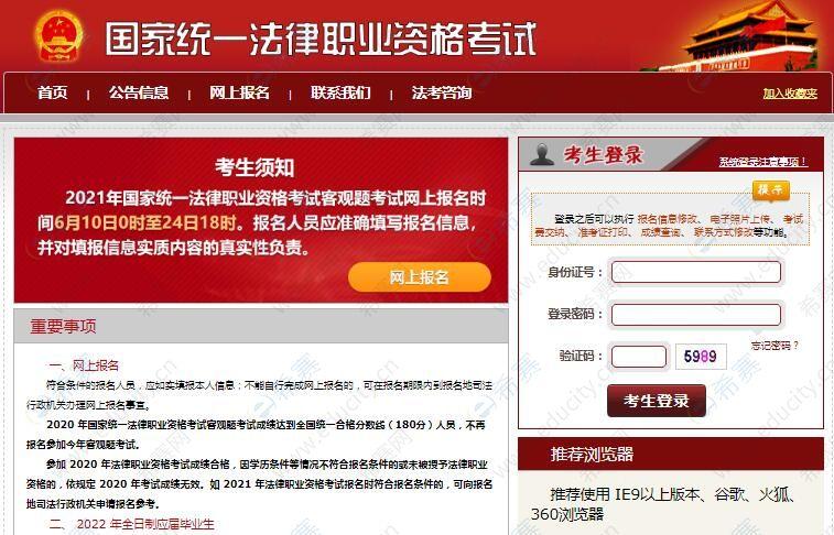 法考准考证打印官网
