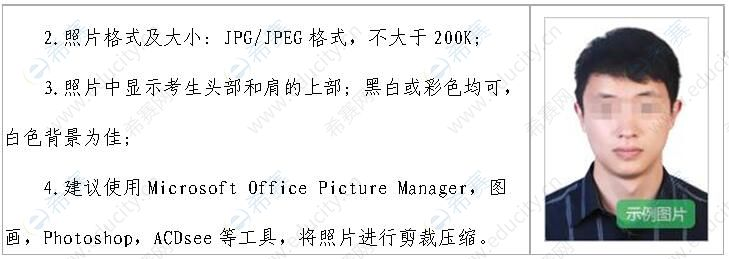 教师资格证报名照片要求