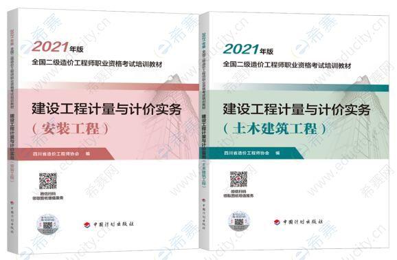 四川省2021年二级造价工程师考试教材.jpg