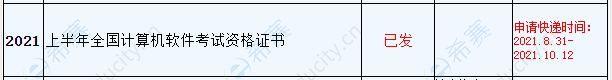 2021上半年浙江软考证书申领时间
