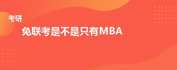 免聯考是不是只有MBA