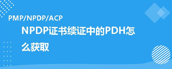 NPDP证书续证中的PDH怎么获取