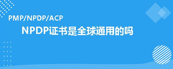NPDP证书是全球通用的吗