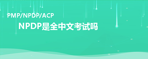 NPDP是全中文考试吗