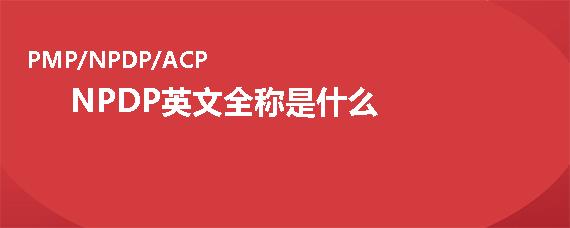 NPDP英文全称是什么