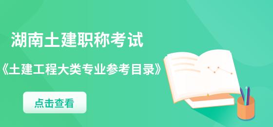 湖南土建职称考试土建工程专业目录