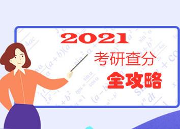2021考研成绩查询