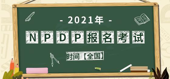 2021年NPDP考试报名时间